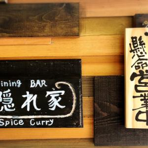 spice curry隠れ家@2
