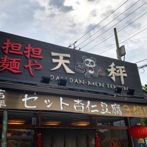 坦坦麺や 天秤