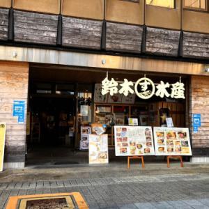 鈴木水産 外宮参道店