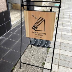 和風サンドの店HAZAMA
