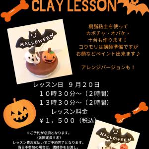 9月10月レッスン募集のお知らせ!~zakka smileさん~