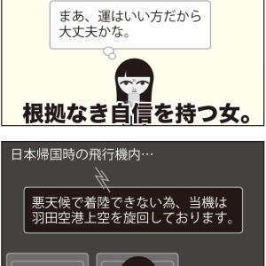 日本一時帰国:嵐を呼ぶ女?1