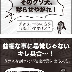 日本では遭遇しない類の恐怖。