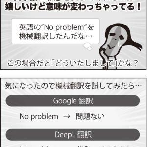 英語と日本語と機械翻訳と進化と衰え。
