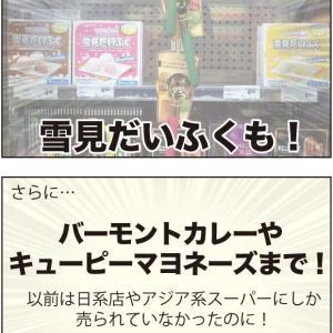 カナダのスーパーで見かけた日本で馴染みの商品