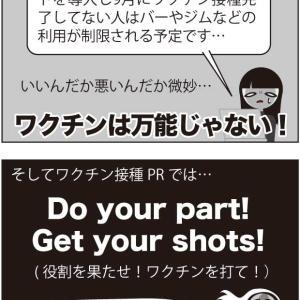 コロナワクチン接種が準強制になってきそうな件。