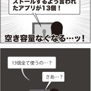日本入国の際にインストールを促されたアプリの数