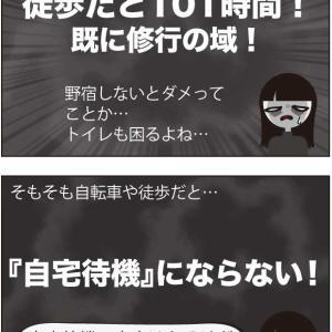 地方出身者には日本帰国が無理ゲーな件。3