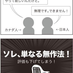 日本で誤解されがちな北米文化。