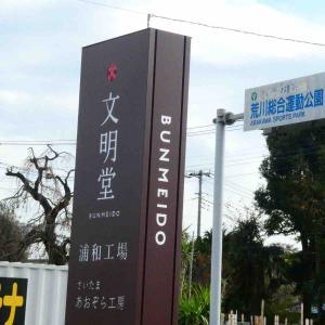 11月18日文明堂浦和工場へ