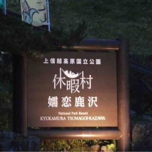 3泊4日休暇村嬬恋鹿沢キャンプ場で過ごしてきた①