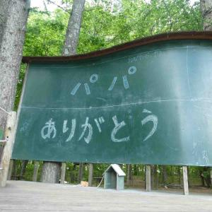 北軽井沢スイートグラスで一泊②