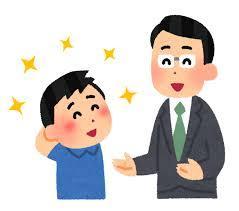 メルマガ人生学校便り2123 本日の授業 『人が成長する褒め方』