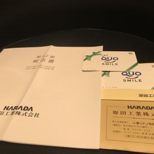 今期も大幅減益見込みだが、優待制度は維持か・原田工業(6904)。