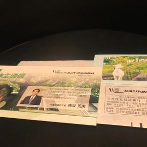 相次ぐ海外買収で、業容拡大は順調か・ユニバーサル園芸社(6061)。