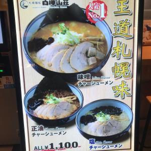 【馬車道】王道の札幌味噌ラーメン「麺処 白樺山荘」に行ってきました!