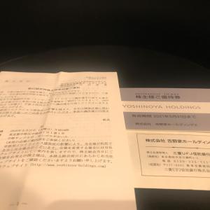 【9861】吉野家ホールディングス/業績未定も、配当公表で好財務体質が光る。