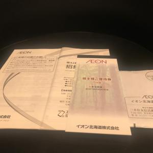 【7512】イオン北海道/MV北海道との統合シナジー発現はまだ先。