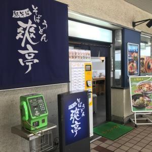 【荻窪】実はあの有名きしめん店の姉妹店、「爽亭」に行ってきました!