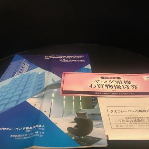 【3492】タカラレーベン不動産投資法人/ホテル軟調も、デットによる期中取得で上振れ余地も。