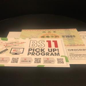 【9414】日本BS放送/自主製作見送りで採算良化も、地力低下が気掛かり。