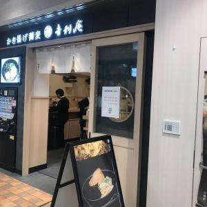 【品川】麺は兎も角、かき揚げが優秀「吉利庵」に行ってきました。