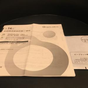 【4381】ビープラッツ/東京センチュリーとNTTの資本業務提携で本格化の兆し。