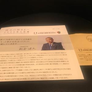 【1887】日本国土開発/減益基調続くも財務体質は依然良好、連続減配で還元物足りぬ。