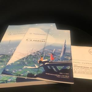【9287】ジャパン・インフラファンド投資法人/分配金年6,000円水準には早晩到達の公算。