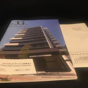 【8960】ユナイテッド・アーバン投資法人/翌期の急回復前提は過大、売却と内部留保活用が論点。