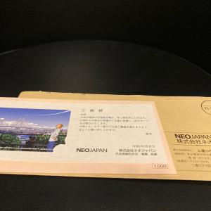 【3921】ネオジャパン/テレワーク需要増で、中計は利益予算についても超過達成が視界に入る。