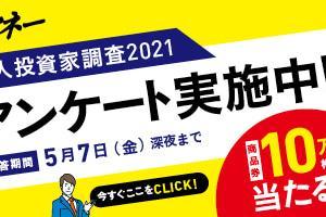【ギフト券最大10万円】日経マネー誌「個人投資家調査2021」がスタート。