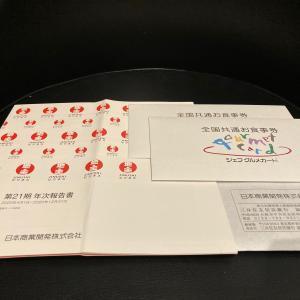 【3252】日本商業開発/旧名証上場のツノダを「不動産M&A」方式で買収、仕入再加速。