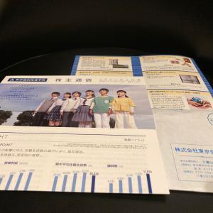 【4745】東京個別指導学院/財務盤石だがICT投資30億円重い、ベネッセの動向に注目。
