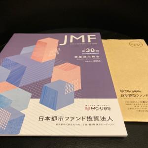 【8953】日本都市ファンド投資法人/MMI合併で正のれん計上へ、分配金下限2,250円を意識。