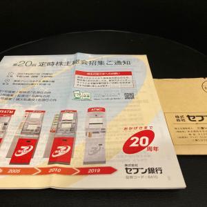 【8410】セブン銀行/新型ATM置換えで減価償却費増大も、非現金支出で高配当維持の公算。