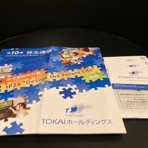 【3167】TOKAIホールディングス/5期振り増配で年30円をフロア明示、MAより還元重視へ。