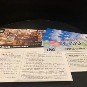 【3191】ジョイフル本田/関東一円の立地で郊外化恩恵、DOE2.5%基準で還元ポリシーに変化も