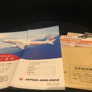 羽田枠は11.5便増加で決着、高水準の株主還元続く・日本航空(9201)。
