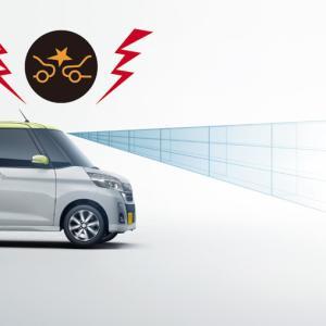 自動ブレーキ搭載車の保険割引