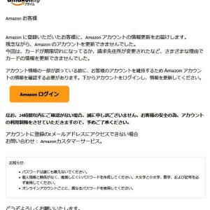 Amazon を語る詐欺メール