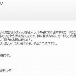 三井住友カードを名乗る詐欺メール