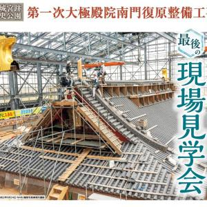 第一次大極殿院南門復原整備工事現場見学会の案内