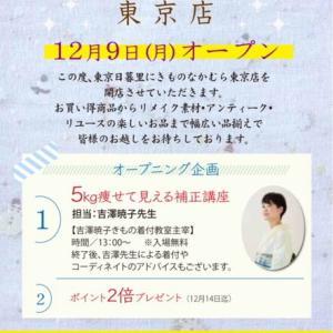 きものなかむら東京店 明日オープンです!