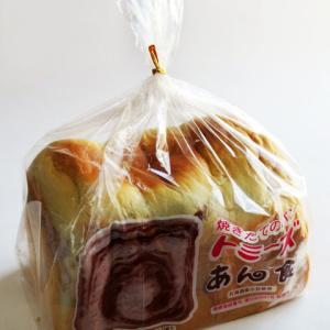 焼きたてのパン トミーズ 魚崎本店 あん食