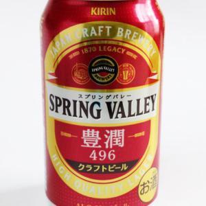 キリンビール スプリングバレー 豊潤<496> ファミリーマート 原尾島一丁目店