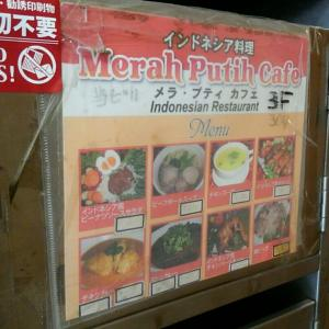 ベトナム料理、モミジの獣性?