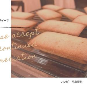 白砂糖、小麦不使用 「贈りたくなるsasamaryスイーツ」 レシピ提供 園山真希絵様