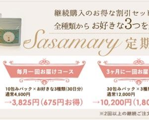 【便利でお得な定期お届け便】sasamary