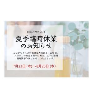 【重要】新型コロナウイルス感染拡大防止による臨時夏季休業のお知らせ